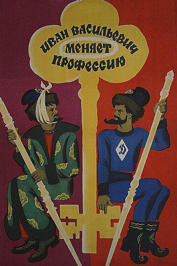 Иван Васильевич меняет профессию 1973 смотреть онлайн бесплатно