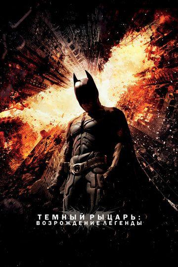 Темный рыцарь: Возрождение легенды 2012 смотреть онлайн бесплатно