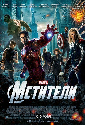 Мстители 2012 смотреть онлайн бесплатно