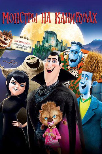 Монстры на каникулах 2012 смотреть онлайн бесплатно