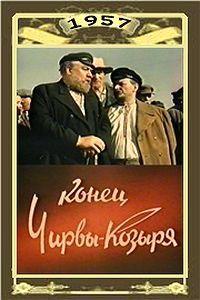 Конец Чирвы-Козыря 1957 смотреть онлайн бесплатно