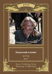 Кавказский пленник 1975 смотреть онлайн бесплатно