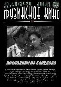 Последний из Сабудара 1957 смотреть онлайн бесплатно