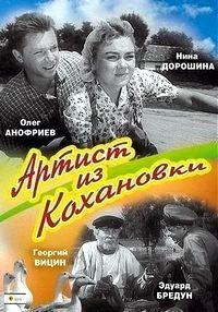 Артист из Кохановки 1961 смотреть онлайн бесплатно