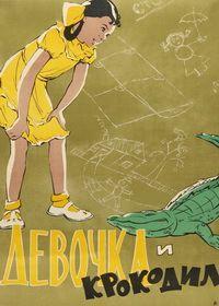 Девочка и крокодил 1956 смотреть онлайн бесплатно