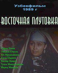 Восточная плутовка 1989 смотреть онлайн бесплатно