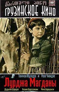 Лурджа Магданы 1955 смотреть онлайн бесплатно