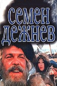 Семён Дежнев 1983 смотреть онлайн бесплатно