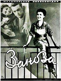 Заноза (Abezara) 1956 смотреть онлайн бесплатно