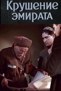 Крушение эмирата 1955 смотреть онлайн бесплатно