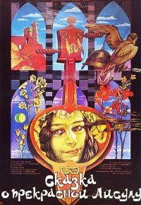 Сказка о прекрасной Айсулу 1987 смотреть онлайн бесплатно