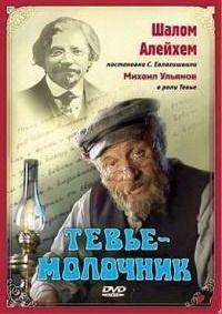 Шолом-Алейхем - Тевье-молочник 1985 смотреть онлайн бесплатно