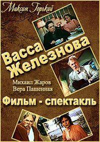 Васса Железнова 1953 смотреть онлайн бесплатно