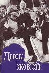 Диск-жокей 1987 смотреть онлайн бесплатно