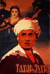 Тахир и Зухра 1945 смотреть онлайн бесплатно