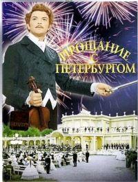 Прощание с Петербургом 1971 смотреть онлайн бесплатно
