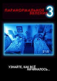 Паранормальное явление 3 2011 смотреть онлайн бесплатно