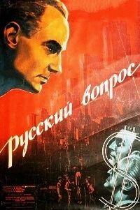 Русский вопрос 1947 смотреть онлайн бесплатно