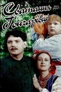 Сватанье на Гончаровке 1958 смотреть онлайн бесплатно