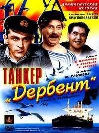 Танкер «Дербент» 1941 смотреть онлайн бесплатно