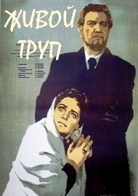 Живой труп 1952 смотреть онлайн бесплатно