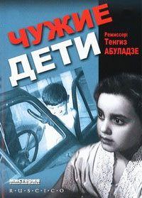 Чужие дети (Skhvisi shvilebi) 1958 смотреть онлайн бесплатно