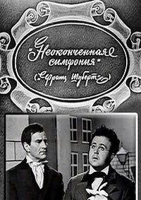 Неоконченная симфония 1968 смотреть онлайн бесплатно