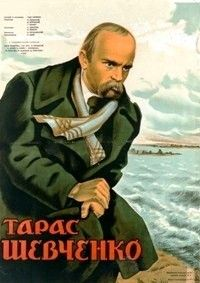 Тарас Шевченко 1951 смотреть онлайн бесплатно
