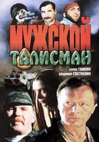 Мужской талисман 1995 смотреть онлайн бесплатно