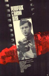 Репортаж с линии огня 1984 смотреть онлайн бесплатно
