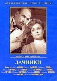 Максим Горький - Дачники 1966 смотреть онлайн бесплатно