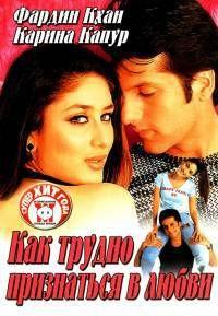 Как трудно признаться в любви (Кхуши) 2003 смотреть онлайн бесплатно