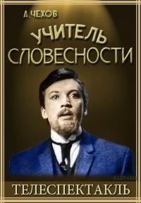 Антон Чехов - Учитель словесности 1965 смотреть онлайн бесплатно