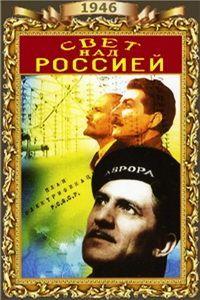 Свет над Россией 1946 смотреть онлайн бесплатно