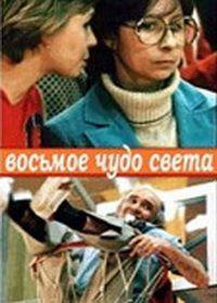 Восьмое чудо света 1981 смотреть онлайн бесплатно