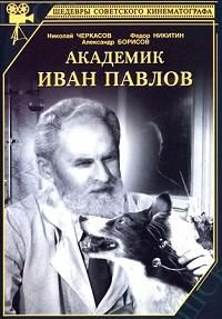 Академик Иван Павлов 1949 смотреть онлайн бесплатно