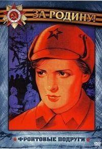 Фронтовые подруги 1941 смотреть онлайн бесплатно