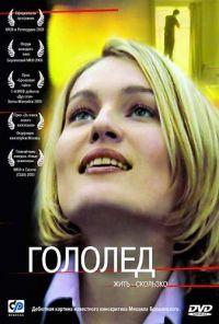 Гололед 2003 смотреть онлайн бесплатно