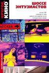 Шоссе Энтузиастов 2002 смотреть онлайн бесплатно