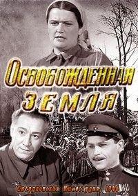 Освобожденная земля 1946 смотреть онлайн бесплатно