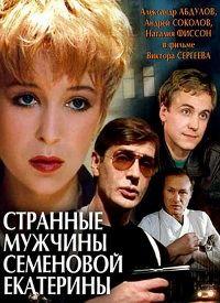 Странные мужчины Семеновой Екатерины 1992 смотреть онлайн бесплатно