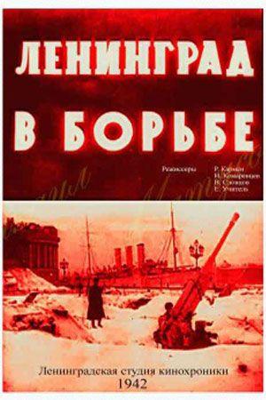 Ленинград в борьбе 1942 смотреть онлайн бесплатно
