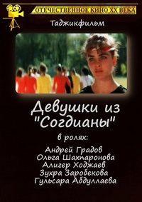 Девушки из «Согдианы» 1987 смотреть онлайн бесплатно
