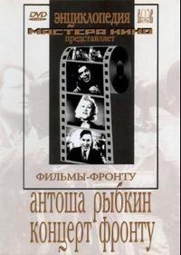 Концерт фронту 1942 смотреть онлайн бесплатно
