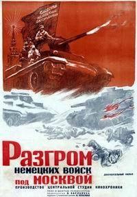 Разгром немецких войск под Москвой 1942 смотреть онлайн бесплатно