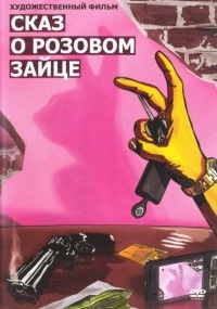 Сказ о розовом зайце 2010 смотреть онлайн бесплатно