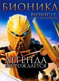 Бионикл: Легенда возрождается 2009 смотреть онлайн бесплатно