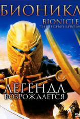 Бионикл: Легенда возрождается