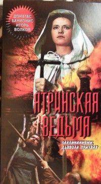 Ятринская ведьма 1991 смотреть онлайн бесплатно