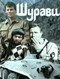 Шурави 1988 смотреть онлайн бесплатно